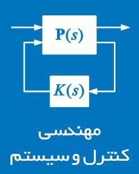 مهندسی کنترل و سیستم