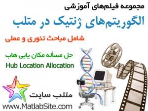 فیلم آموزشی حل مسأله مکانیابی هاب با استفاده از الگوریتم ژنتیک