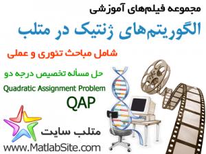 فیلم آموزشی حل مسأله تخصیص درجه دو یا QAP با استفاده از الگوریتم ژنتیک
