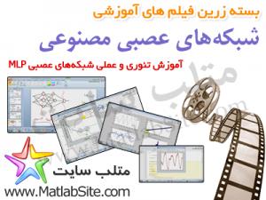 فیلم آموزشی جامع شبکههای عصبی پرسپترون چندلایه یا MLP در متلب