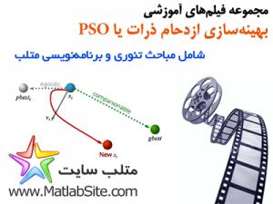 فیلم آموزشی بهینه سازی ازدحام ذرات PSO — شامل مباحث تئوری و عملی
