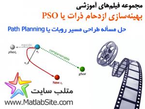 فیلم آموزشی طراحی مسیر یا Path Planning با استفاده از PSO