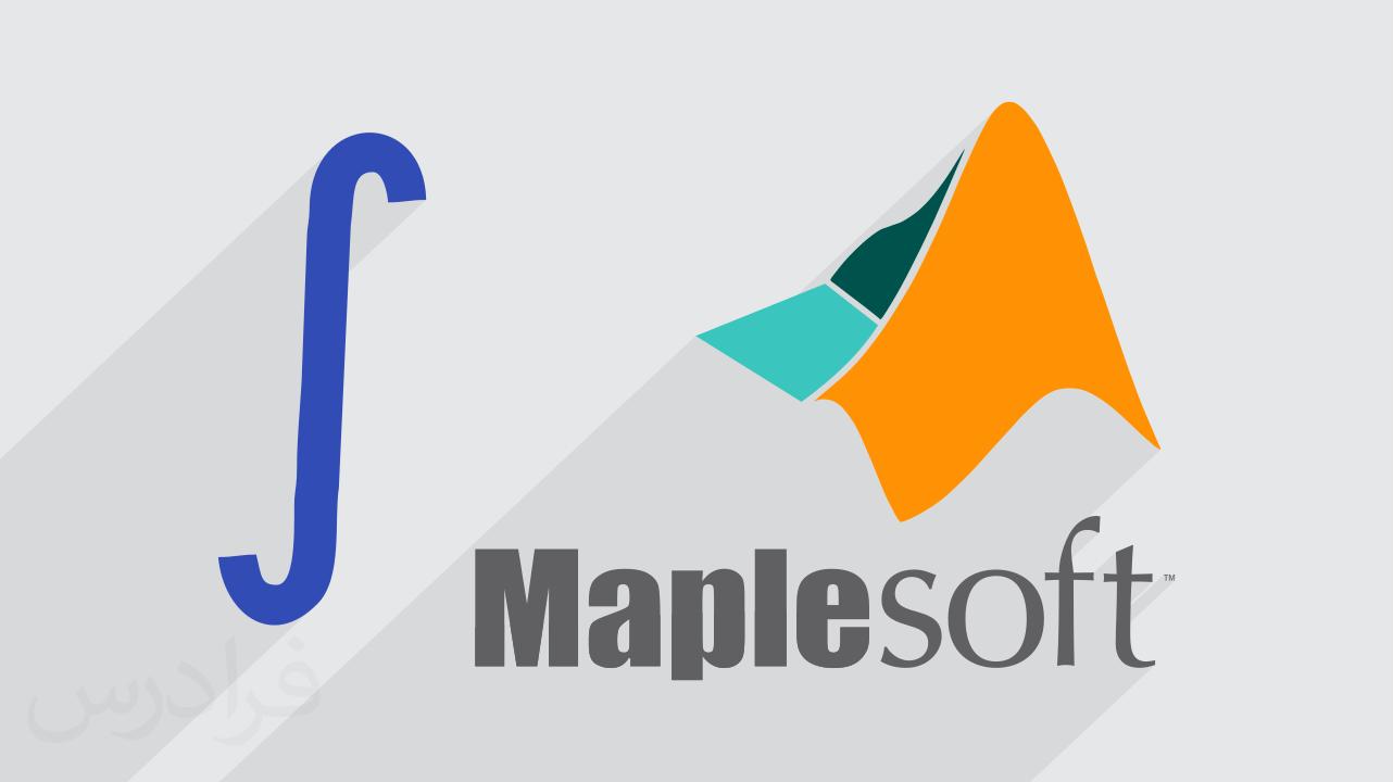آموزش محاسبات انتگرال با MATLAB و Maple
