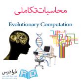 محاسبات تکاملی