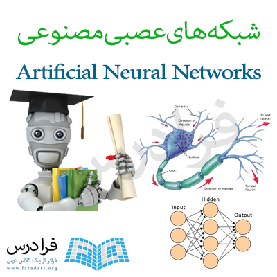شبکه های عصبی مصنوعی