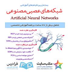 مجموعه فرادرس های شبکه های عصبی مصنوعی در متلب