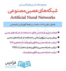 مجموعه فرادرس های کاربردی شبکه های عصبی مصنوعی