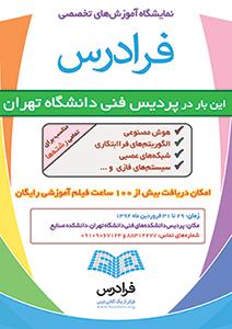 دانشکده صنایع دانشگاه تهران