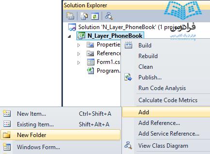 ساخت پوشه جدید برای لایهها در Visual Studio