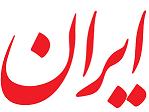 روزنامه ایرانیان