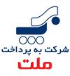 پرداخت آنلاین -  بانک ملت