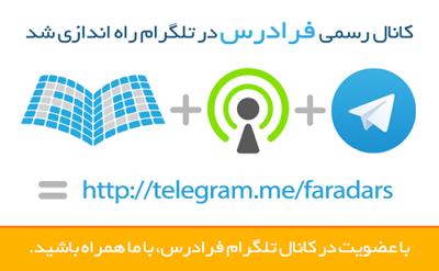 کانال رسمی فرادرس در تلگرام