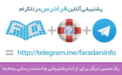 پشتیبانی آنلاین فرادرس در تلگرام