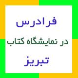فرادرس در تبریز