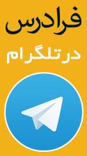 فرادرس در تلگرام