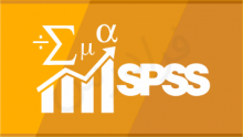 گنجینه آموزش های SPSS