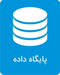 پایگاه داده و سیستمهای اطلاعاتی
