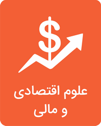 علوم اقتصادی و مالی
