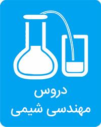 دروس مهندسی شیمی