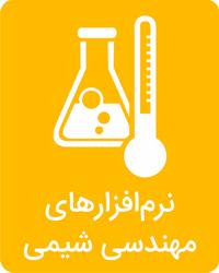 نرمافزارهای مهندسی شیمی