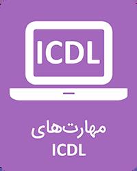 مهارتهای ICDL