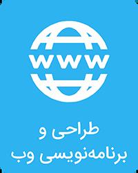 طراحی و برنامهنویسی وب