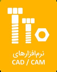 نرمافزارهای CAD/CAM