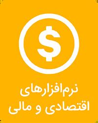 نرمافزارهای اقتصادی و مالی