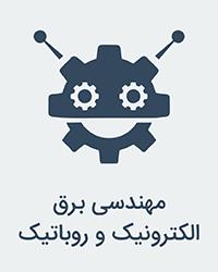 مهندسی برق، الکترونیک و روباتیک