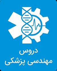 دروس مهندسی پزشکی