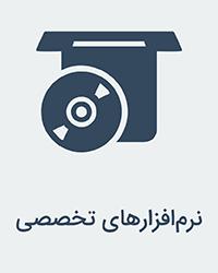 آموزش نرمافزارهای تخصصی