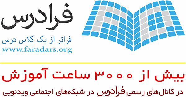 فرادرس :: بزرگترین پروژه آموزش آنلاین دانشگاهی ایران